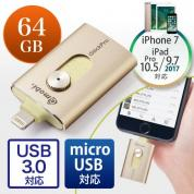 iPhone・iPad USBメモリ 64GB(USB3.0・Lightning/microUSB対応・MFi認証・iStickPro 3.0・ゴールド)