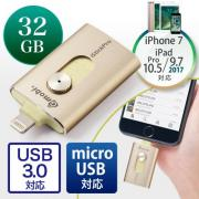 iPhone・iPad USBメモリ 32GB(USB3.0・Lightning/microUSB対応・MFi認証・iStickPro 3.0・ゴールド)