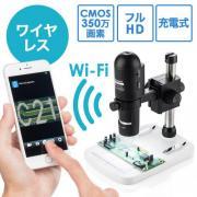 ワイヤレスデジタル顕微鏡(WiFi接続・350万画素・光学220倍・静止画・動画保存可能・バッテリー内蔵・PCカメラ)