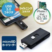 iPhone・iPad対応microSDカードリーダー(Lightning/USB3.0・MFi認証・ブラック)