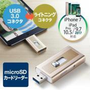 iPhone・iPad対応microSDカードリーダー(Lightning/USB3.0・MFi認証)