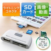 iPhone・iPadカードリーダー(iPhone 7/7 Plus・iPad Pro/Air 2/mini 4対応・Lightningコネクタ・ホワイト)