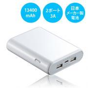 モバイルバッテリー(大容量・13400mAh・iPhone/iPad/スマホ/タブレット・パナソニック製電池内蔵・過充電/過放電/過熱保護機能付)
