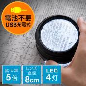 【アウトレット】拡大鏡(デスクルーペ・LEDライト搭載・拡大率5倍・電池不要・USB充電式)