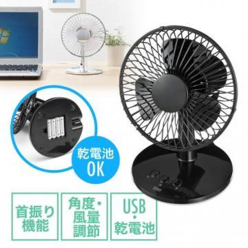 USB扇風機(卓上扇風機・静音・首振り・電池/USB両対応・ブラック)