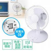 USB扇風機(卓上扇風機・静音・首振り・電池/USB両対応・ホワイト)