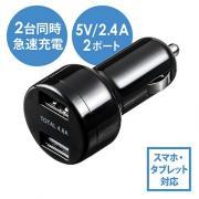 カーチャージャー(iPhone・スマートフォン・タブレット充電・USB2ポート・急速充電・シガーソケット・5V/2.4A・最大出力24W・12V/24V対応・ブラック)