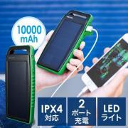 ソーラーチャージャー・モバイルバッテリー(スマホ充電・ 10000mAh・2.1A出力・グリーン)