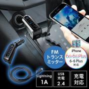 FMトランスミッター(iPhone 6s/6s Plus対応・Lightning接続・充電対応・USBポート2.4A対応)