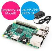 Raspberry Pi 3 Model B(電源アダプタ付き)