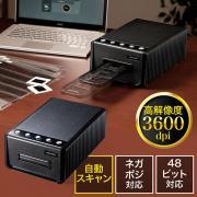 オートフィルムスキャナー(自動送り・ネガ・ポジ対応・高画質3600dpi・CCDスキャン)