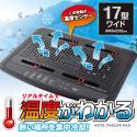 15.4型ワイド~17型ワイド・ノートPCクーラー(ノートPC冷却・温度計付き)