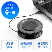 WEB会議マイク・スピーカー(会議スピーカーフォン・USB接続・Skype対応・外付けマイク対応・テレワーク)