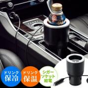 保温保冷対応車載ドリンクホルダー(シガーソケット・車用・12V車専用・ペットボトル・アルミ・スチール缶対応・ブラック)