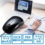 マウススキャナ(簡単スキャン・A3対応・小型・OCR/テキストデータ化対応・400dpi)