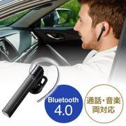 Bluetoothヘッドセット(アルミ筐体・ワンセグ対応・Bluetooth4.0・ブラック)