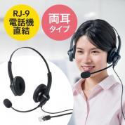 電話機用ヘッドセット(RJ-9接続・結線8チャンネル切替対応・両耳タイプ)