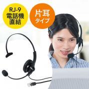 電話機用ヘッドセット(RJ-9接続・結線8チャンネル切替対応・片耳タイプ)