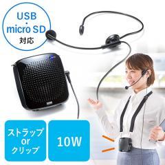 ポータブル拡声器(ハンズフリー・音楽同時再生可能・マイク付・USB/microSD対応・最大10W)