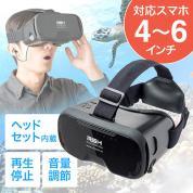 VRゴーグル(3D・iPhone・スマホ・イヤホン付き・グラス・ボックス) EYEKX-VRG02