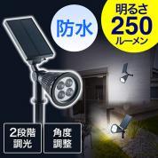 ガーデンライト(LED・ソーラー・充電・スポット・自動点灯・長時間・防水・屋外)