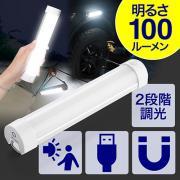 LEDライト(ハンディ・懐中電灯・USB 充電式・人感 センサー・磁石)