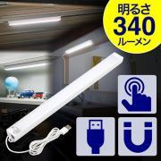 LEDライト(蛍光灯・バータイプ・照明・USB 電源・タッチセンサー・磁石)