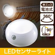 LEDセンサーライト(電池式・人感・室内・屋内・廊下・玄関・フット・照明・感知)