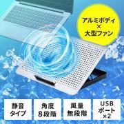 【セール】アルミノートパソコンクーラー(アルミ・冷却台・15.6インチ対応・USB給電・無段階風量調節・8段階角度調節)