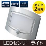 LEDセンサーライト(人感・電池式・室内・デザイン・壁掛け・ステンレス・へアーライン)