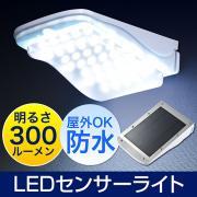 LEDセンサーライト(ソーラーライト・人感・防犯・防水・大型・38灯)