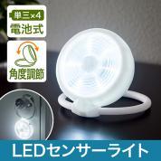 センサーライト(LED・人感・電池・角度調節・玄関・室内・廊下・壁掛け・懐中電灯・フットライト・おすすめ)