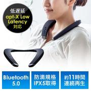 ネックスピーカー(ウェアラブルスピーカー・テレビ・ゲーム・Bluetooth5.0・低遅延・IPX5)