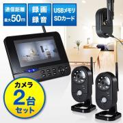 防犯カメラ&モニターセット 屋外 録画(ワイヤレス・2台カメラセット・SDカード&USBメモリ対応)