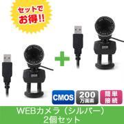 WEBカメラ(200万画素・Skype対応・シルバー)【2個セット】