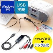 USB接続オーディオキャプチャー(ソフト付属・アナログ音声デジタル化・Windows対応)