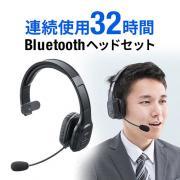 【セール】Bluetoothヘッドセット ワイヤレスヘッドセット ノイズキャンセルマイク 32時間連続使用 片耳タイプ オーバーヘッド 在宅勤務 コールセンター