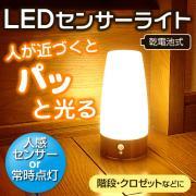 LEDセンサーライト(電池・人感・玄関・置き型・室内・おすすめ)