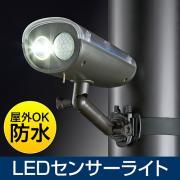 LEDセンサーライト(屋外・ソーラー・充電・防水・防雨・明るい・強力)