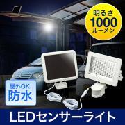 LEDセンサーライト(ソーラー・防水・人感・屋外・玄関・照明・感知・防犯・1000ルーメン・明るい・高輝度・おすすめ)