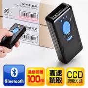 小型Bluetoothバーコードリーダー(メモリ内蔵・ロングレンジCCDスキャナ)