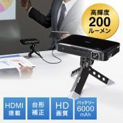 モバイルプロジェクター(200ルーメン・HDMI・台形補正機能・バッテリー内蔵・コンパクトサイズ)