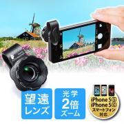 iPhone・スマホカメラ望遠レンズキット(2倍望遠・クリップ式:簡単取り付け)