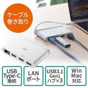 LAN変換付きUSB Type-Cハブ(巻き取り式・USB3.1 Gen1×3ポート・ギガビットイーサネット対応・Windows・Mac)