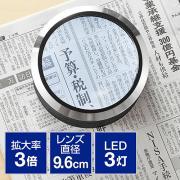 大型拡大鏡(デスクルーペ・96mm・LEDライト搭載・3倍)