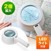 【在庫処分】卓上大型置型ルーペ(大型拡大鏡・LEDライト付き・2倍)