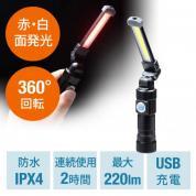 LED懐中電灯(USB充電式・防水・IPX4・最大220ルーメン・小型・ハンディライト・COBチップ・マグネット内蔵・折りたたみ)
