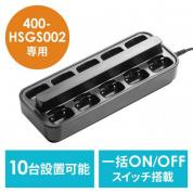 YK-HSGS002専用充電ステーション(ツアーガイド充電クレードル・10台用)