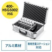 YK-HSGS002用収納ケース(キャリングケース・鍵付・ショルダーベルト付)