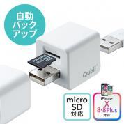 iPhoneカードリーダー(iPhone・バックアップ・microSD・充電・カードリーダー)
